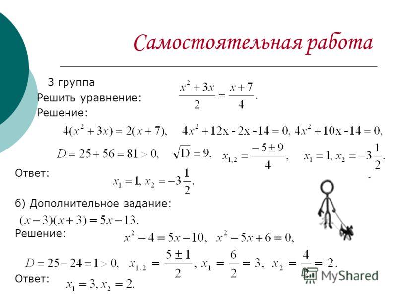 Самостоятельная работа 3 группа Решить уравнение: Решение: Ответ: б) Дополнительное задание: Решение: Ответ: