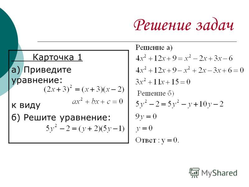Решение задач Карточка 1 а) Приведите уравнение: к виду б) Решите уравнение:
