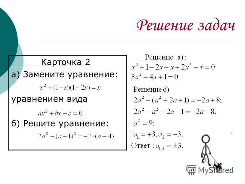 Решение задач Карточка 2 а) Замените уравнение: уравнением вида б) Решите уравнение:
