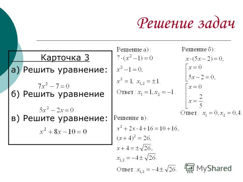 Решение задач Карточка 3 а) Решить уравнение: б) Решить уравнение в) Решите уравнение: