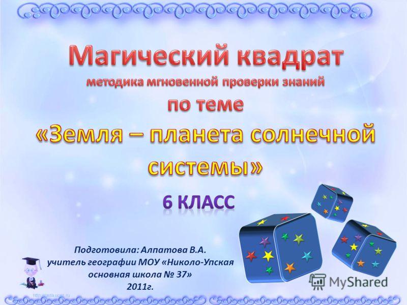 Подготовила: Алпатова В.А. учитель географии МОУ «Николо-Упская основная школа 37» 2011г.