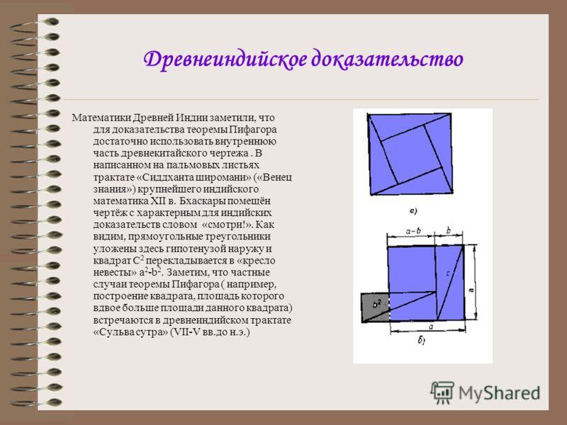 Древнекитайское доказательство На древнекитайском чертеже четыре равных прямоугольных треугольника с катетами a,b и гипотенузой с уложены так, что их внешний контур образует квадрат со стороной a +b, а внутренний – квадрат со стороной с, построенный