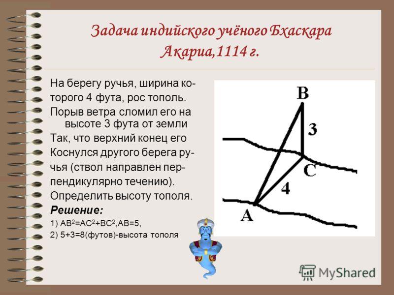 На рисунке воспроизведён Чертёж из трактата «Чжоуби…». Здесь теоре- ма Пифагора рассмотрена для египетского треуголь- ника с катетами 3,4 и ги- потенузой 5 единиц изме- рения. Квадрат на гипоте- нузе содержит 25 клеток, а вписанный в него квад- рат н