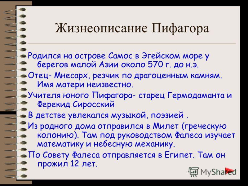 Пифагор не только самый популярный учёный за всю историю человечества, но и самая загадочная личность, человек- символ, философ, пророк. Не алгебраические доказательства теоремы. Применение теоремы в задачах древности. Вопросы, которые надо обсудить