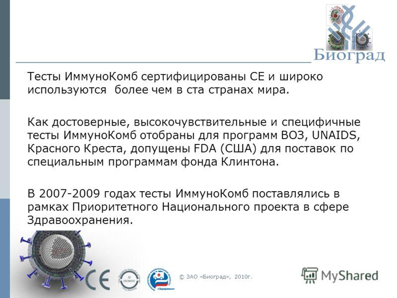 © ЗАО «Биоград», 2010г.14 Тесты ИммуноКомб сертифицированы СЕ и широко используются более чем в ста странах мира. Как достоверные, высокочувствительные и специфичные тесты ИммуноКомб отобраны для программ ВОЗ, UNAIDS, Красного Креста, допущены FDA (С