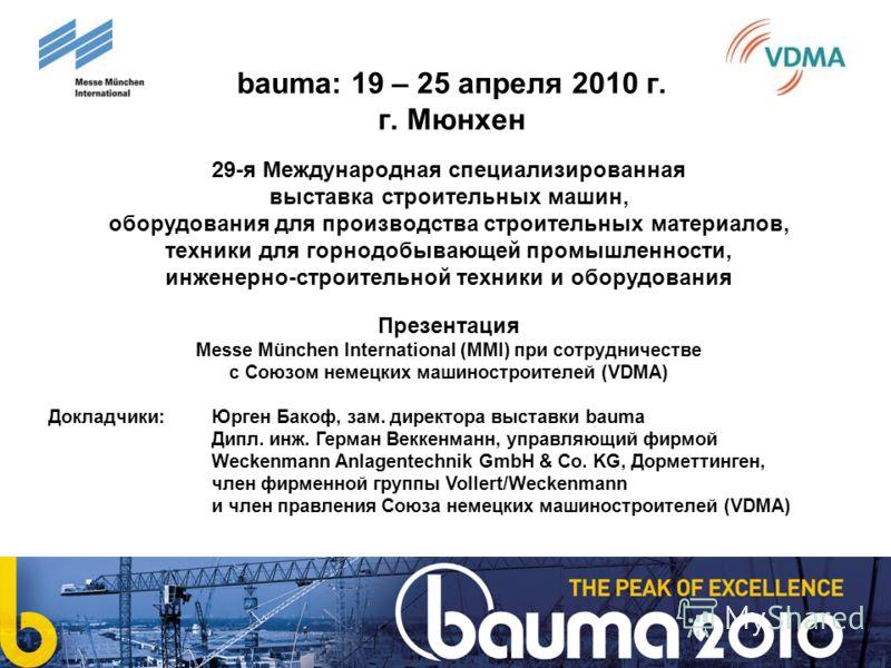 bauma: 19 – 25 апреля 2010 г. г. Мюнхен 29-я Международная специализированная выставка строительных машин, оборудования для производства строительных материалов, техники для горнодобывающей промышленности, инженерно-строительной техники и оборудовани