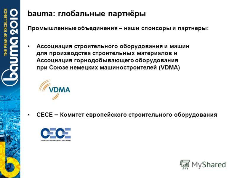 Ассоциация строительного оборудования и машин для производства строительных материалов и Ассоциация горнодобывающего оборудования при Союзе немецких машиностроителей (VDMA) CECE – Комитет европейского строительного оборудования bauma: глобальные парт