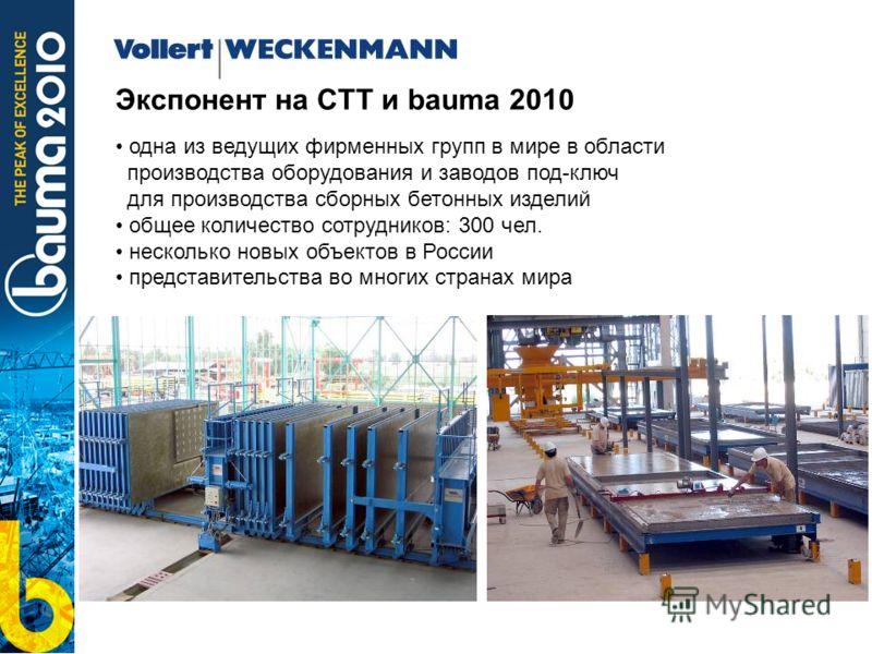 Экспонент на CTT и bauma 2010 одна из ведущих фирменных групп в мире в области производства оборудования и заводов под-ключ для производства сборных бетонных изделий общее количество сотрудников: 300 чел. несколько новых объектов в России представите