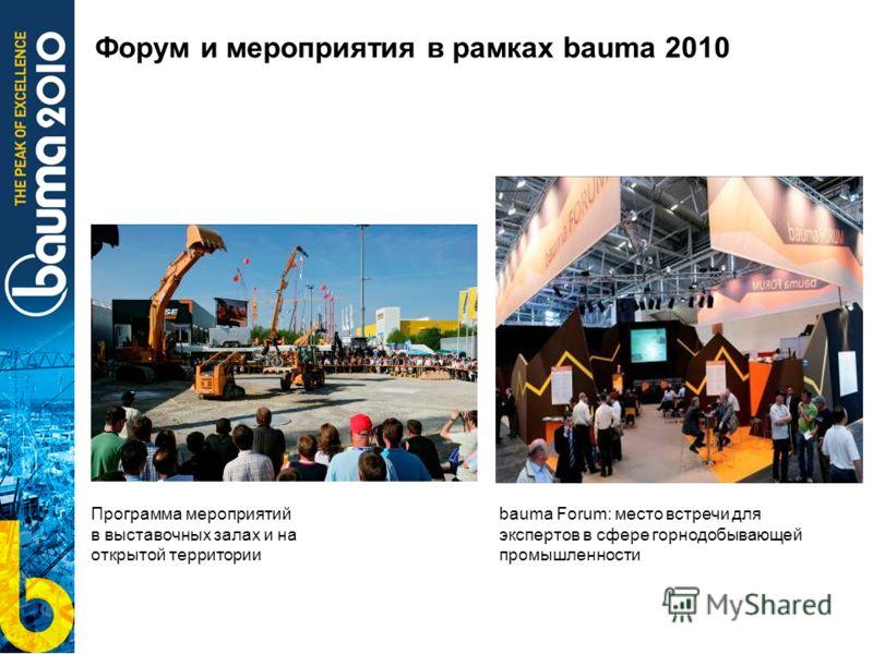 Форум и мероприятия в рамках bauma 2010 bauma Forum: место встречи для экспертов в сфере горнодобывающей промышленности Программа мероприятий в выставочных залах и на открытой территории