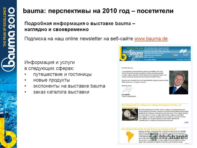 bauma: перспективы на 2010 год – посетители Подробная информация о выставке bauma – наглядно и своевременно Подписка на наш online newsletter на веб-сайте www.bauma.dewww.bauma.de Информация и услуги в следующих сферах: путешествие и гостиницы новые