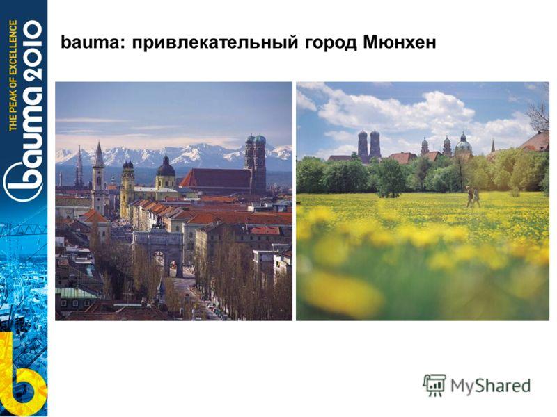 bauma: привлекательный город Мюнхен