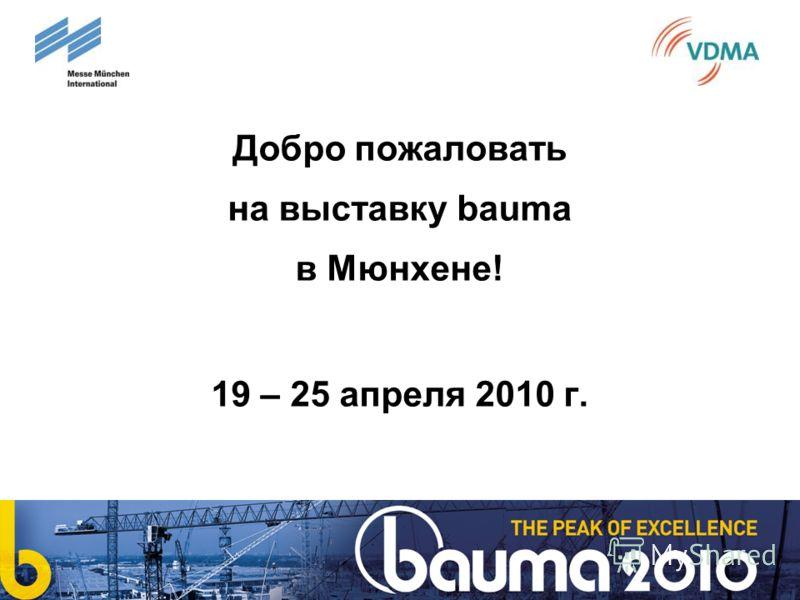 Добро пожаловать на выставку bauma в Мюнхене! 19 – 25 апреля 2010 г.