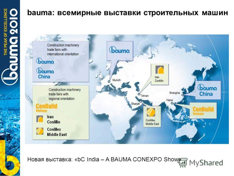 bauma: всемирные выставки строительных машин Новая выставка: «bC India – A BAUMA CONEXPO Show»