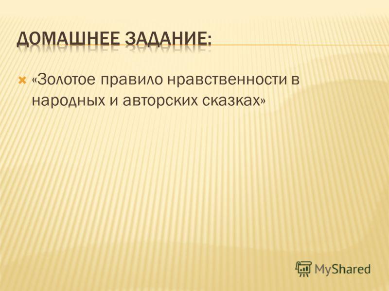 «Золотое правило нравственности в народных и авторских сказках»
