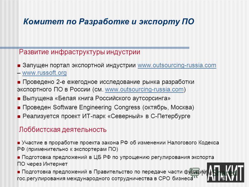 Комитет по Разработке и экспорту ПО Развитие инфраструктуры индустрии Запущен портал экспортной индустрии www.outsourcing-russia.com – www.russoft.orgwww.outsourcing-russia.comwww.russoft.org Проведено 2-е ежегодное исследование рынка разработки эксп