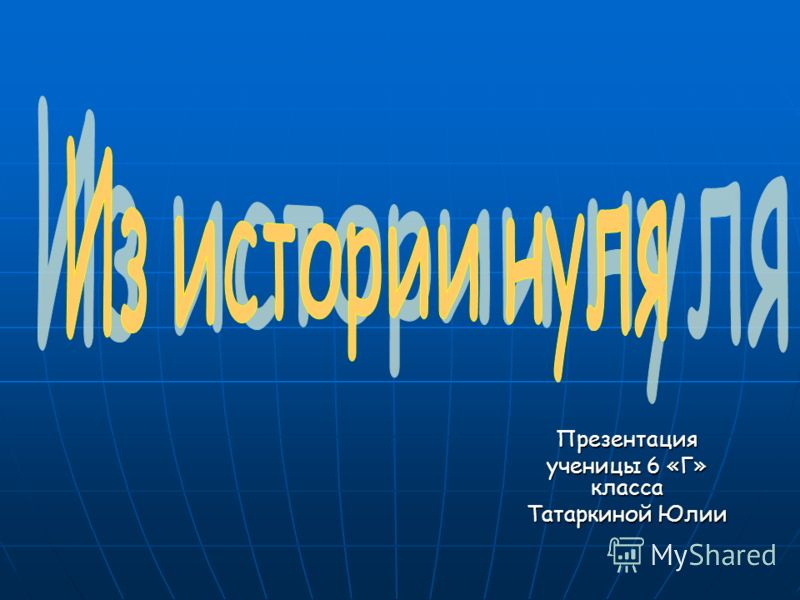 Презентация ученицы 6 «Г» класса Татаркиной Юлии