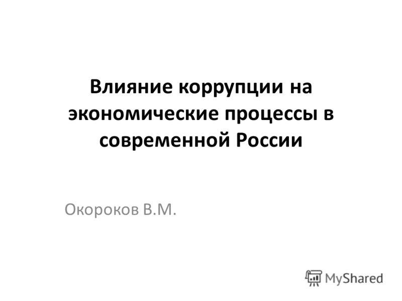 Влияние коррупции на экономические процессы в современной России Окороков В.М.