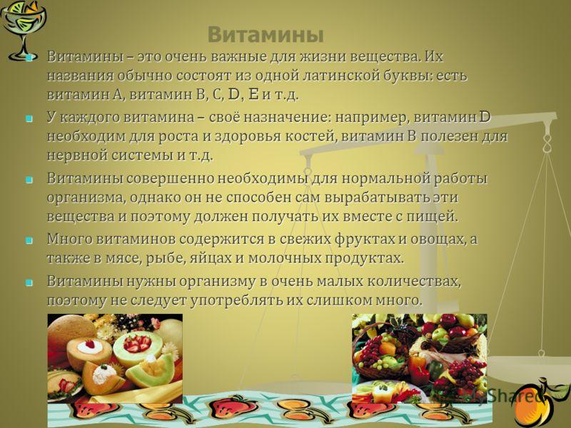 Витамины – это очень важные для жизни вещества. Их названия обычно состоят из одной латинской буквы : есть витамин А, витамин В, С, D, E и т. д. Витамины – это очень важные для жизни вещества. Их названия обычно состоят из одной латинской буквы : ест