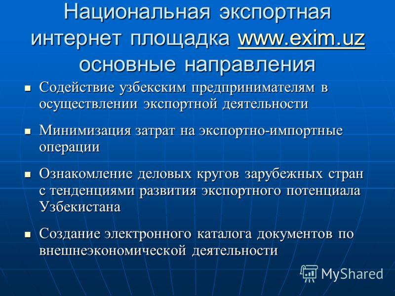 Национальная экспортная интернет площадка www.exim.uz основные направления www.exim.uz Содействие узбекским предпринимателям в осуществлении экспортной деятельности Содействие узбекским предпринимателям в осуществлении экспортной деятельности Минимиз