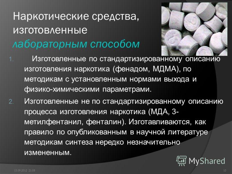 Наркотические средства, изготовленные лабораторным способом 1. Изготовленные по стандартизированному описанию изготовления наркотика (фенадом, МДМА), по методикам с установленным нормами выхода и физико-химическими параметрами. 2. Изготовленные не по