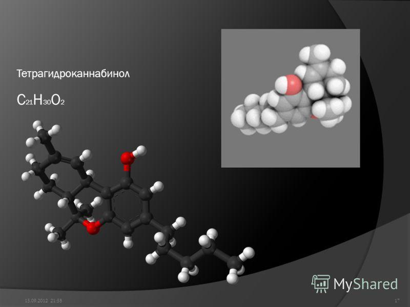 Тетрагидроканнабинол C 21 H 30 O 2 15.09.2012 22:0017