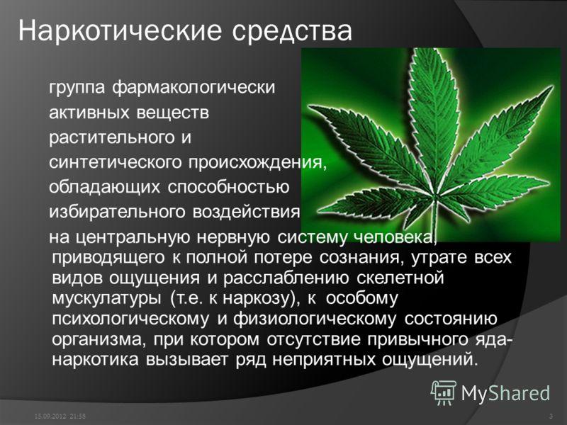 Наркотические средства группа фармакологически активных веществ растительного и синтетического происхождения, обладающих способностью избирательного воздействия на центральную нервную систему человека, приводящего к полной потере сознания, утрате все