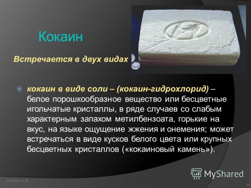 Кокаин кокаин в виде соли – (кокаин-гидрохлорид) – белое порошкообразное вещество или бесцветные игольчатые кристаллы, в ряде случаев со слабым характерным запахом метилбензоата, горькие на вкус, на языке ощущение жжения и онемения; может встречаться