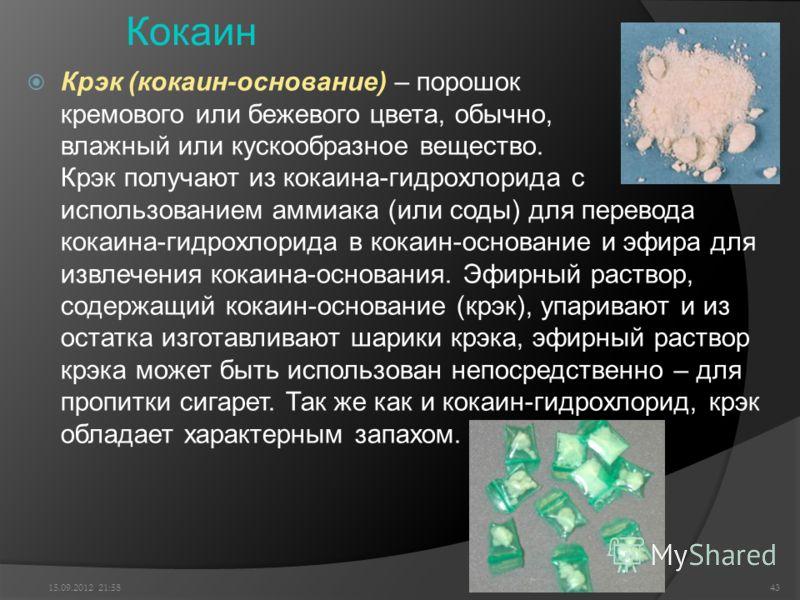 Кокаин Крэк (кокаин-основание) – порошок кремового или бежевого цвета, обычно, влажный или кускообразное вещество. Крэк получают из кокаина-гидрохлорида с использованием аммиака (или соды) для перевода кокаина-гидрохлорида в кокаин-основание и эфира