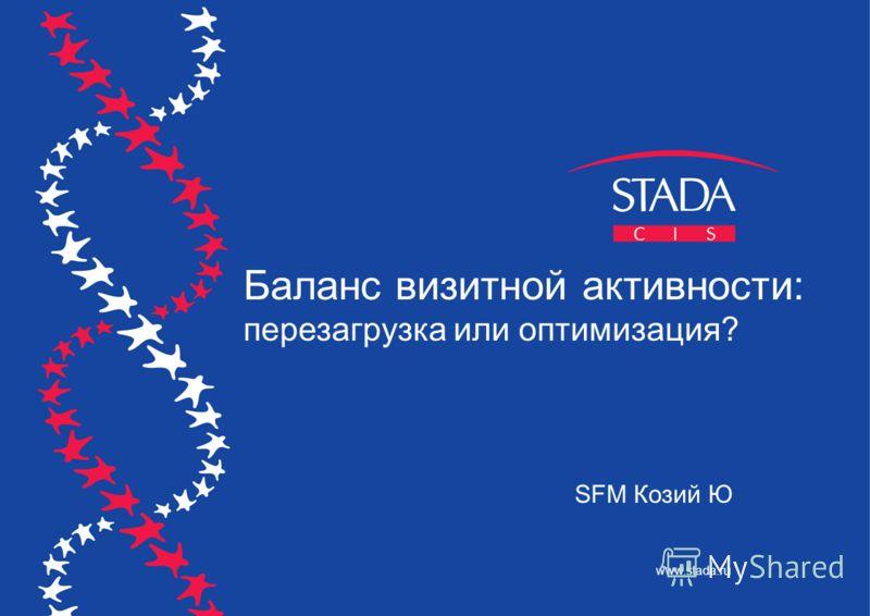 SFM Козий Ю Баланс визитной активности: перезагрузка или оптимизация? www.stada.ru