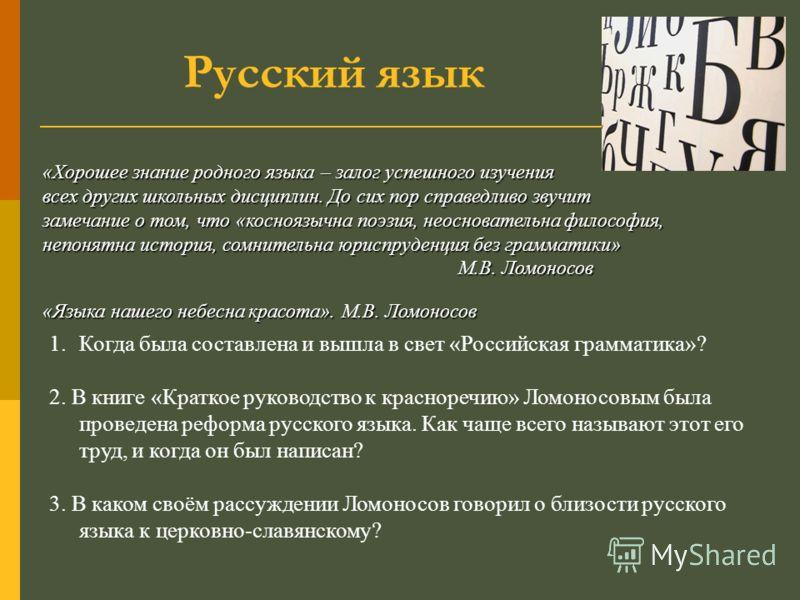 Русский язык «Хорошее знание родного языка – залог успешного изучения всех других школьных дисциплин. До сих пор справедливо звучит замечание о том, что «косноязычна поэзия, неосновательна философия, непонятна история, сомнительна юриспруденция без г