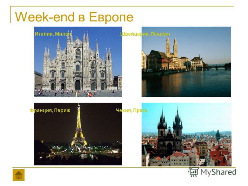 Week-end в Европе Италия, Милан Швейцария, Люцерн Франция, Париж Чехия, Прага