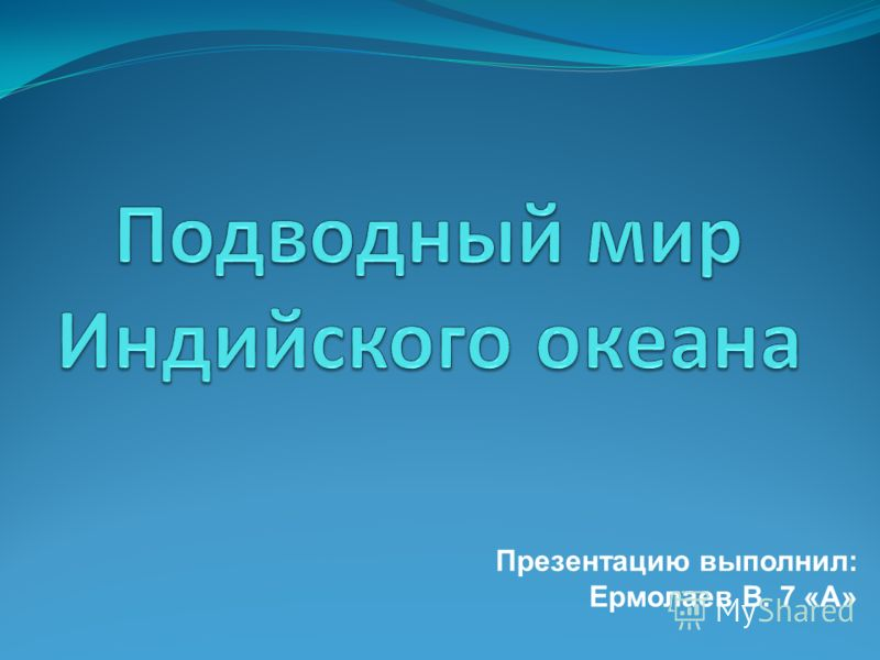 Презентацию выполнил: Ермолаев В. 7 «А»