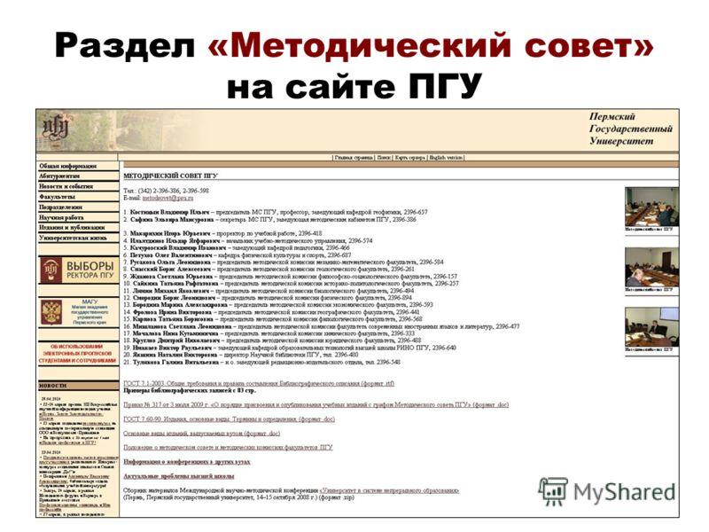 Раздел «Методический совет» на сайте ПГУ