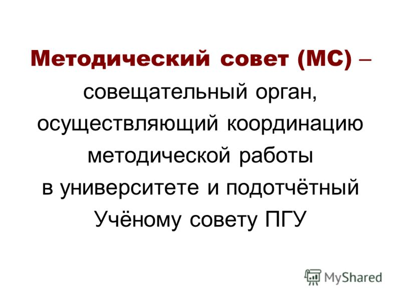 Методический совет (МС) – совещательный орган, осуществляющий координацию методической работы в университете и подотчётный Учёному совету ПГУ