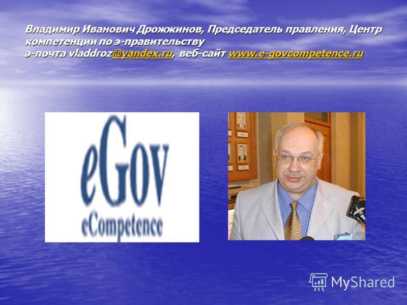 Владимир Иванович Дрожжинов, Председатель правления, Центр компетенции по э-правительству э-почта vladdroz@yandex.ru, веб-сайт www.e-govcompetence.ru @yandex.ruwww.e-govcompetence.ru@yandex.ruwww.e-govcompetence.ru