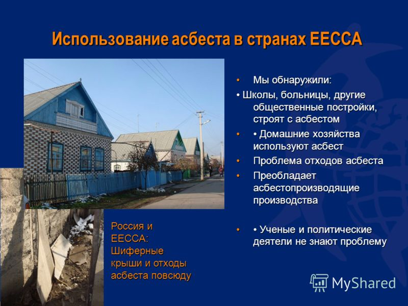 Использование асбеста в странах EECCA Использование асбеста в странах EECCA Мы обнаружили: Мы обнаружили: Школы, больницы, другие общественные постройки, строят с асбестом Школы, больницы, другие общественные постройки, строят с асбестом Домашние хоз