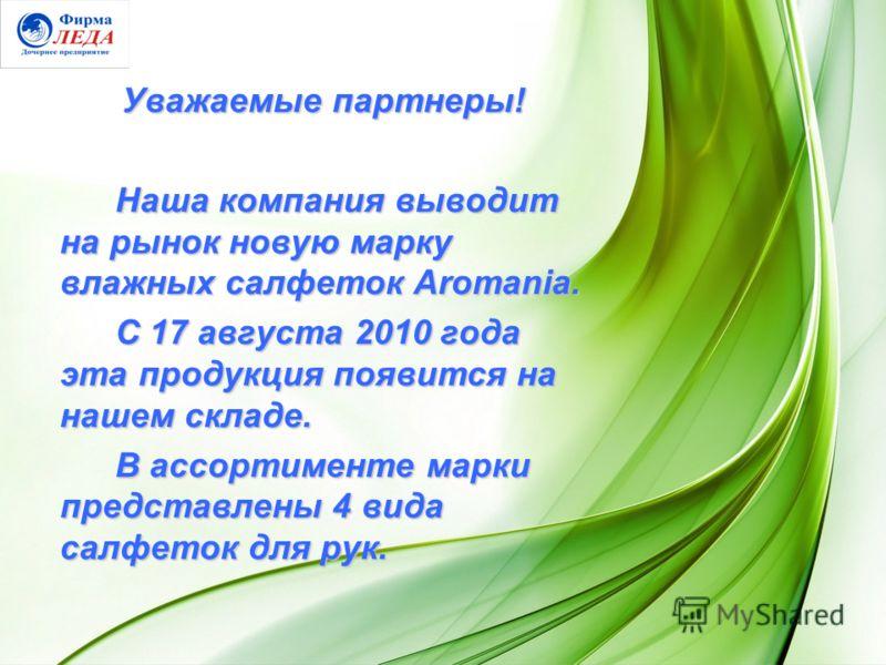 Уважаемые партнеры! Наша компания выводит на рынок новую марку влажных салфеток Aromania. С 17 августа 2010 года эта продукция появится на нашем складе. В ассортименте марки представлены 4 вида салфеток для рук.