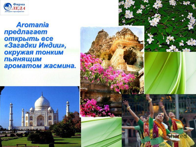Aromania предлагает открыть все «Загадки Индии», окружая тонким пьянящим ароматом жасмина.