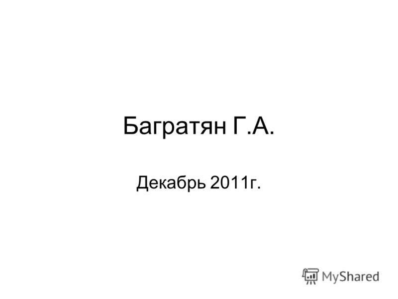 Багратян Г.А. Декабрь 2011г.
