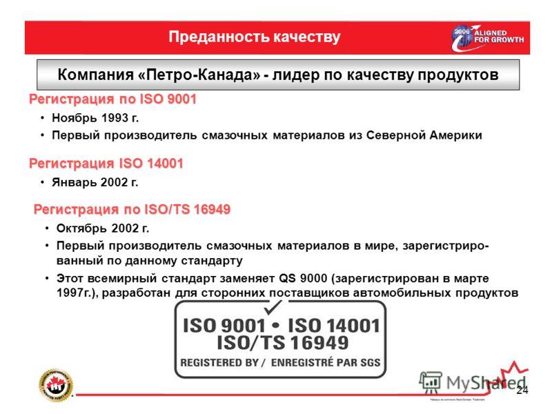 24 Преданность качеству Компания «Петро-Канада» - лидер по качеству продуктов Регистрация по ISO 9001 Ноябрь 1993 г. Первый производитель смазочных материалов из Северной Америки Регистрация ISO 14001 Январь 2002 г. Регистрация по ISO/TS 16949 Октябр