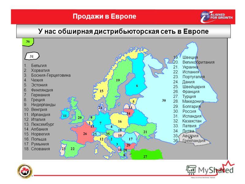27 Продажи в Европе У нас обширная дистрибьюторская сеть в Европе 1.Бельгия 2.Хорватия 3.Босния-Герцеговина 4.Чехия 5.Эстония 6.Финляндия 7.Германия 8.Греция 9.Нидерланды 10.Венгрия 11.Ирландия 12.Италия 13.Люксембург 14.Албания 15.Норвегия 16.Польша