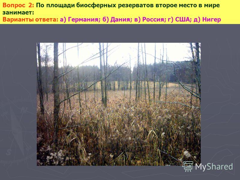 Вопрос 2 по площади биосферных