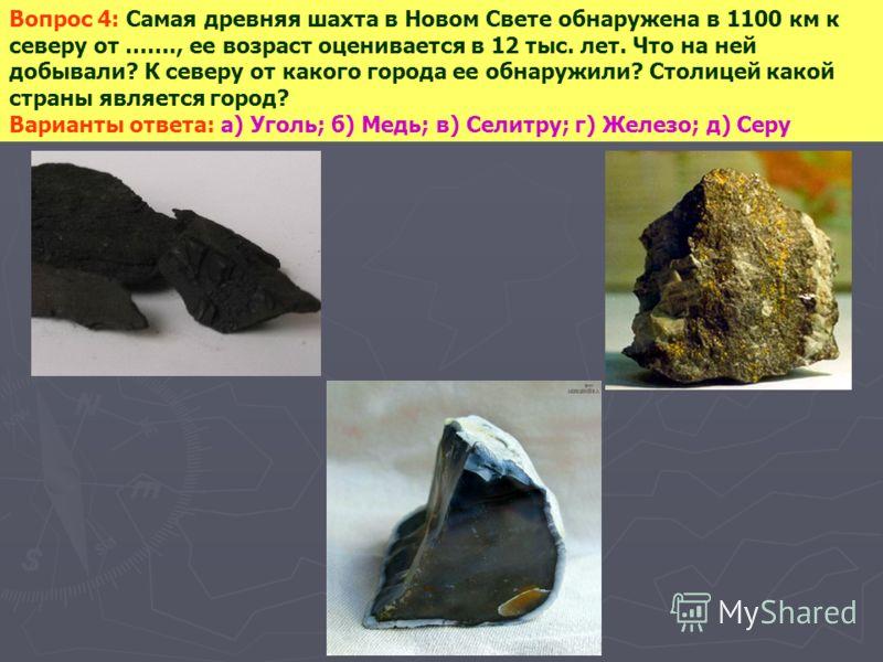 Вопрос 4 самая древняя шахта в новом