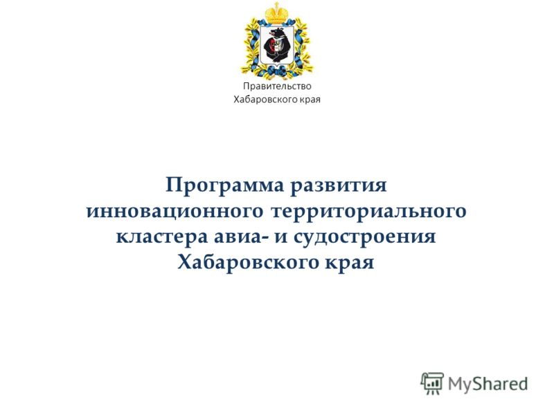 Программа развития инновационного территориального кластера авиа- и судостроения Хабаровского края Правительство Хабаровского края