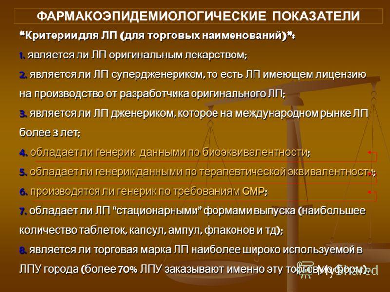Критерии для ЛП ( для торговых наименований ): 1. является ли ЛП оригинальным лекарством ; 2. является ли ЛП супердженериком, то есть ЛП имеющем лицензию на производство от разработчика оригинального ЛП ; 3. является ли ЛП дженериком, которое на межд