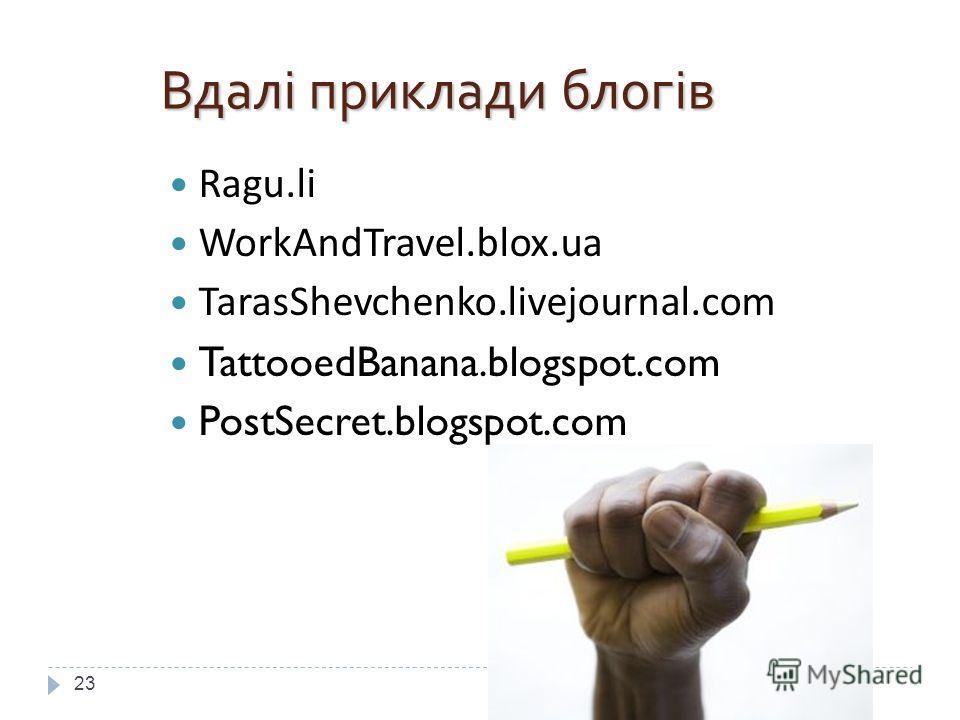 Вдалі приклади блогів Ragu.li WorkAndTravel.blox.ua TarasShevchenko.livejournal.com TattooedBanana.blogspot.com PostSecret.blogspot.com 23
