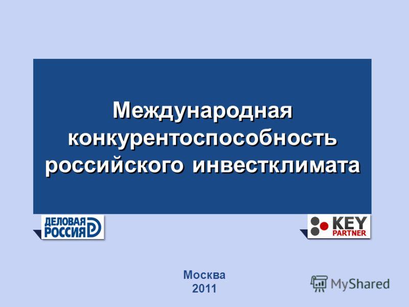Международная конкурентоспособность российского инвестклимата Международная конкурентоспособность российского инвестклимата Москва 2011