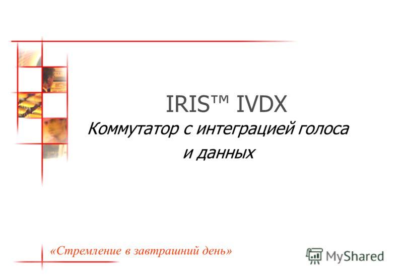 IRIS IVDX Коммутатор с интеграцией голоса и данных «Стремление в завтрашний день»