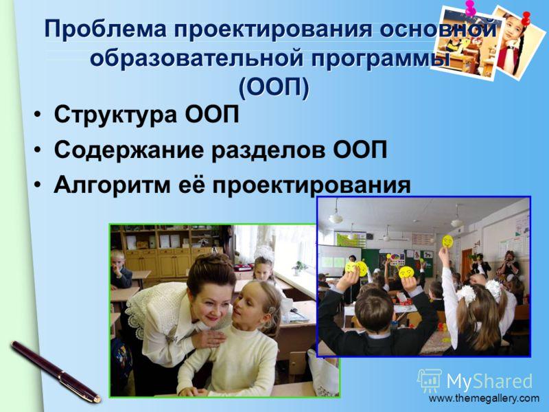 www.themegallery.com Проблема проектирования основной образовательной программы (ООП) Структура ООП Содержание разделов ООП Алгоритм её проектирования