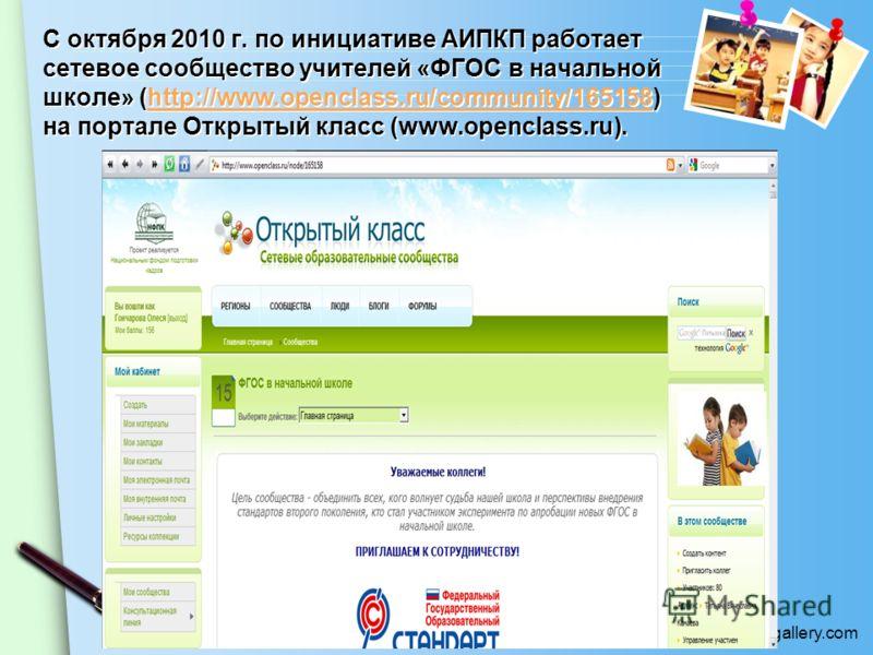 www.themegallery.com С октября 2010 г. по инициативе АИПКП работает сетевое сообщество учителей «ФГОС в начальной школе» (http://www.openclass.ru/community/165158) на портале Открытый класс (www.openclass.ru).http://www.openclass.ru/community/165158